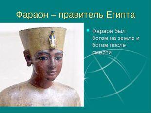 Фараон – правитель Египта Фараон был богом на земле и богом после смерти