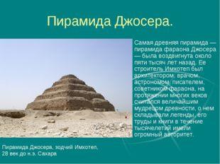 Пирамида Джосера. Самая древняя пирамида — пирамида фараона Джосера — была во