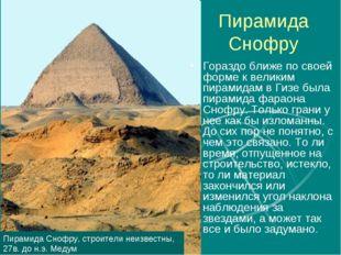 Пирамида Снофру Гораздо ближе по своей форме к великим пирамидам в Гизе была