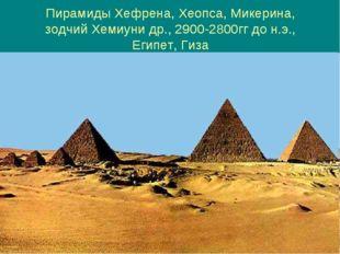 Пирамиды Хефрена, Хеопса, Микерина, зодчий Хемиуни др., 2900-2800гг до н.э.,
