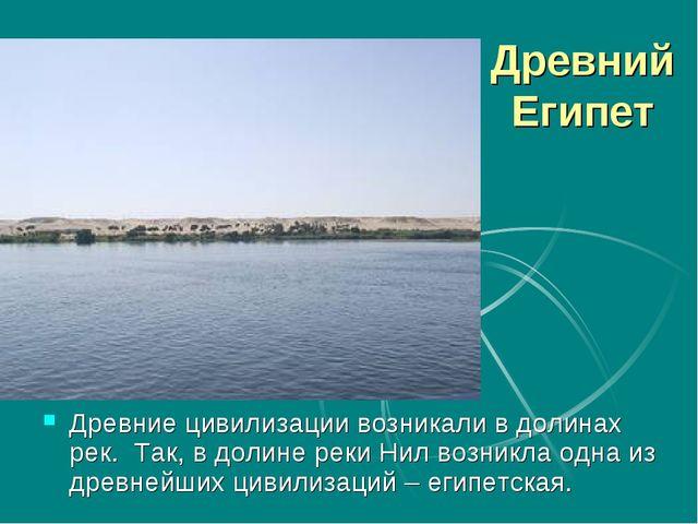 Древний Египет Древние цивилизации возникали в долинах рек. Так, в долине рек...