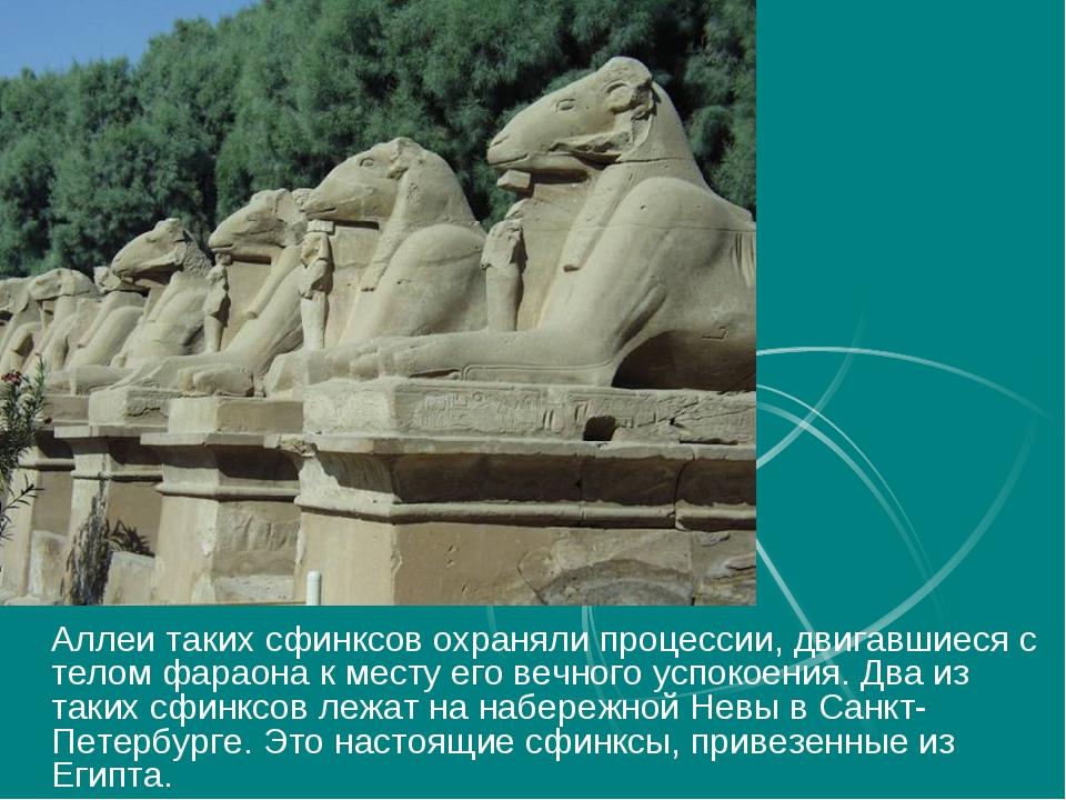 Аллеи таких сфинксов охраняли процессии, двигавшиеся с телом фараона к месту...