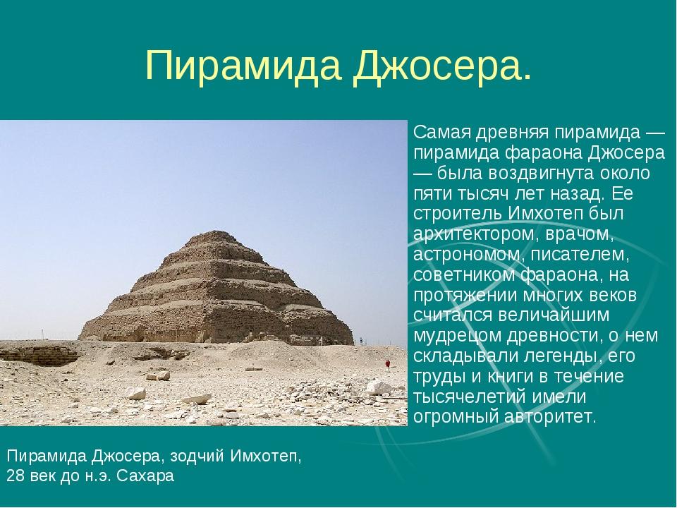 Пирамида Джосера. Самая древняя пирамида — пирамида фараона Джосера — была во...