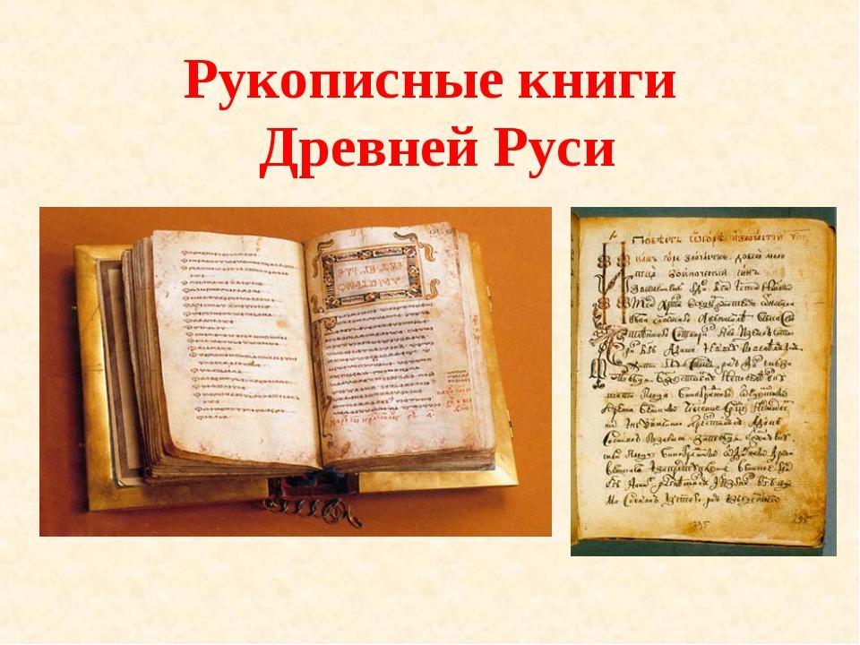 Конкурс сочинений для рукописной книги
