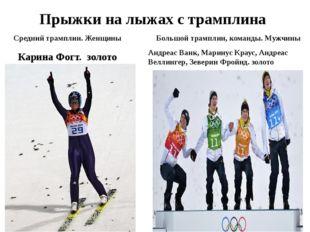 Прыжки на лыжах с трамплина Средний трамплин. Женщины Карина Фогт. золото Бол