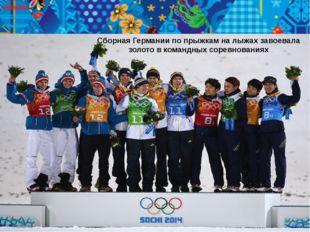 Сборная Германии по прыжкам на лыжах завоевала золото в командных соревнованиях