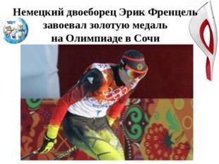 Немецкий двоеборец Эрик Френцель завоевал золотую медаль на Олимпиаде в Сочи
