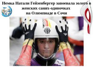 Немка Натали Гейзенбергер завоевала золото в женских санях-одиночках на Олимп