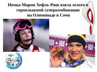 Немка Мария Хефль-Риш взяла золото в горнолыжной суперкомбинации на Олимпиаде