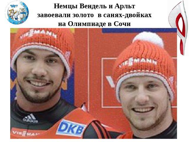 Немцы Вендель и Арльт завоевали золото в санях-двойках на Олимпиаде в Сочи