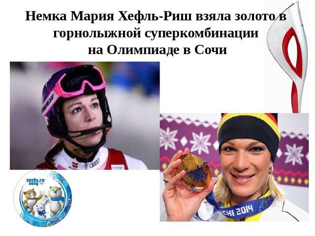 Немка Мария Хефль-Риш взяла золото в горнолыжной суперкомбинации на Олимпиаде...