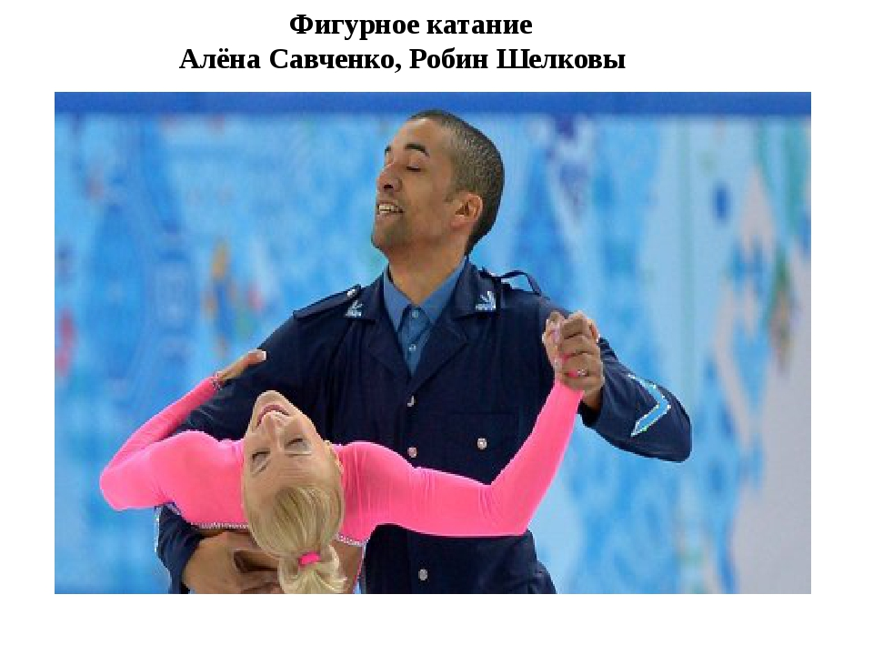 Фигурное катание Алёна Савченко, Робин Шелковы