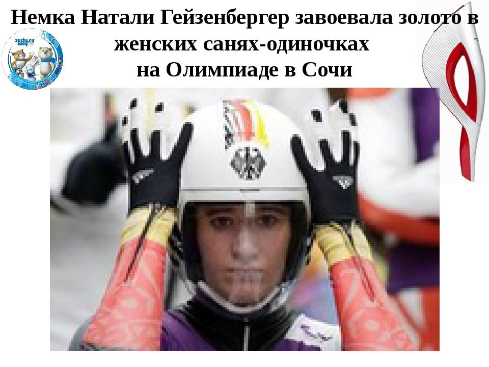 Немка Натали Гейзенбергер завоевала золото в женских санях-одиночках на Олимп...