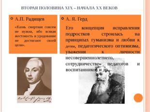 ВТОРАЯ ПОЛОВИНА XIX – НАЧАЛА XX ВЕКОВ А.П. Радищев «Казнь смертная совсем не