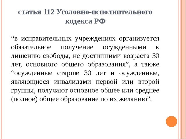 """статья 112 Уголовно-исполнительного кодекса РФ """"в исправительных учреждениях..."""
