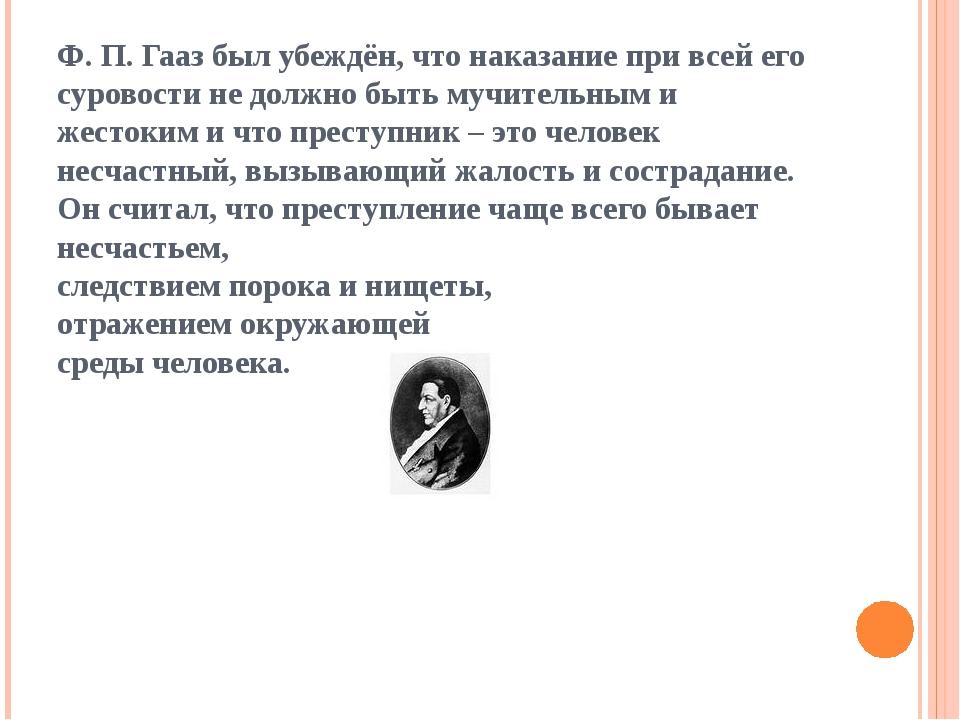 Ф. П. Гааз был убеждён, что наказание при всей его суровости не должно быть м...