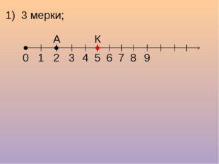 1) 3 мерки; 1 2 3 4 5 6 7 8 9 0 А К