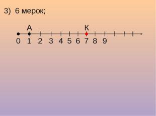 3) 6 мерок; 1 2 3 4 5 6 7 8 9 0 А К