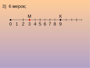 3) 6 мерок; 1 2 3 4 5 6 7 8 9 0 М К