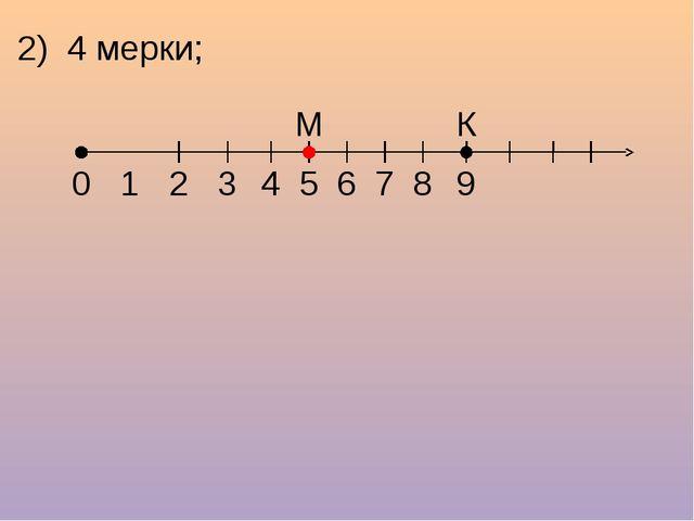 2) 4 мерки; 1 2 3 4 5 6 7 8 9 0 М К