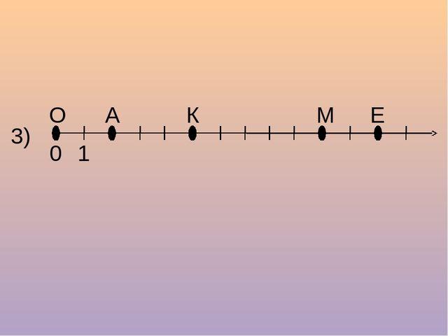 3) 0 1 О А К М Е