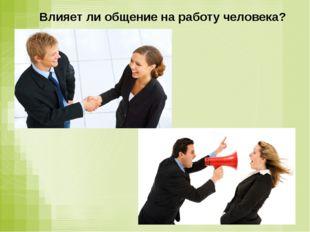 Влияет ли общение на работу человека?