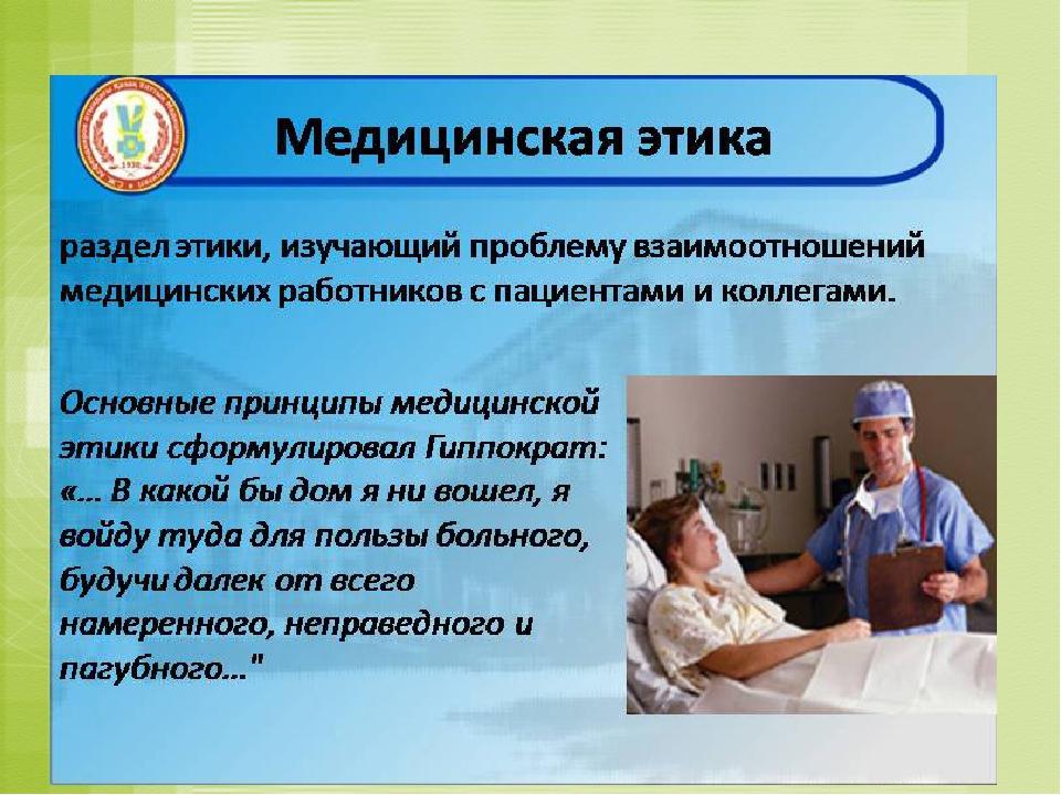 Понятие о медицинском уходе