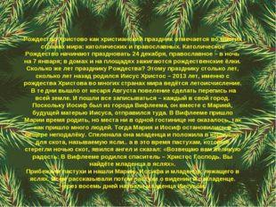 Рождество Христово как христианский праздник отмечается во многих странах мир