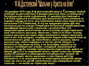 26 декабря 1875 года Ф.М.Достоевский вместе с дочерью Любой побывал на детско