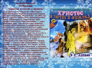 """Святочный рассказ Н.Лескова """"Христос в гостях у мужика"""" был написан к Рождест"""
