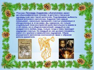 Рассказ Леонида Андреева «Ангелочек» имеет автобиографическую основу: в детст