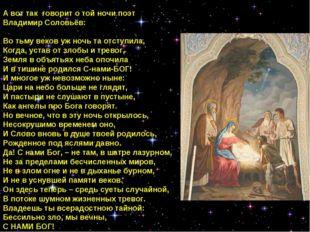 А вот так говорит о той ночи поэт Владимир Соловьёв: Во тьму веков уж ночь та