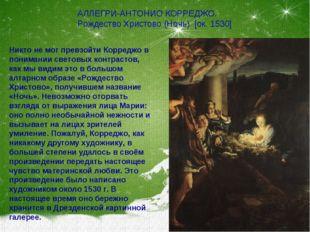 АЛЛЕГРИ-АНТОНИО КОРРЕДЖО. Рождество Христово (Ночь) [ок. 1530] Никто не мог