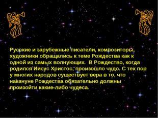 Русские и зарубежные писатели, композиторы, художники обращались к теме Рожде