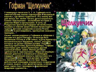 У немецкого писателя Э. Т. А. Гофмана есть замечательная сказка «Щелкунчик и