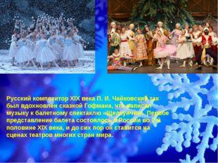 Русский композитор XIX века П. И. Чайковский так был вдохновлён сказкой Гофма