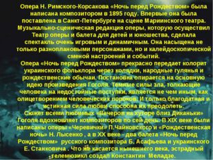 Опера Н. Римского-Корсакова «Ночь перед Рождеством» была написана композиторо