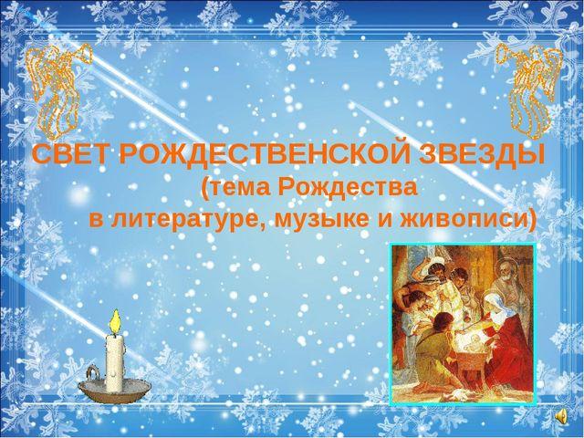 СВЕТ РОЖДЕСТВЕНСКОЙ ЗВЕЗДЫ (тема Рождества в литературе, музыке и живописи)