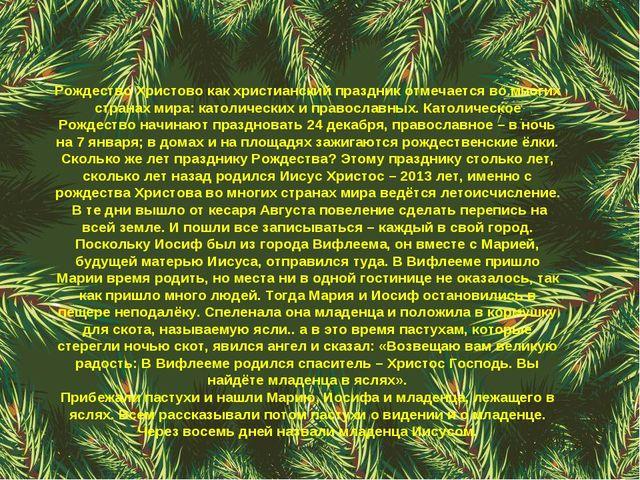 Рождество Христово как христианский праздник отмечается во многих странах мир...