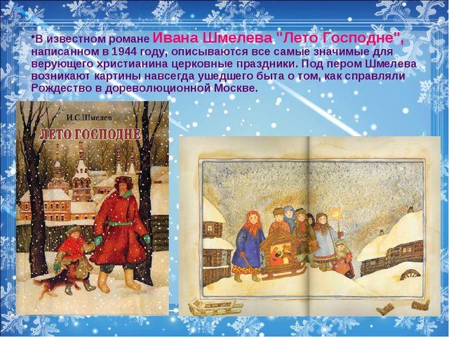 """В известном романе Ивана Шмелева """"Лето Господне"""", написанном в 1944 году, опи..."""