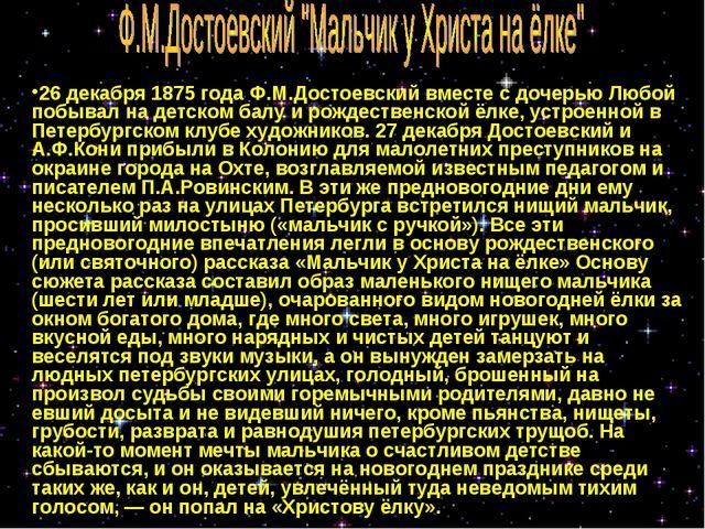 26 декабря 1875 года Ф.М.Достоевский вместе с дочерью Любой побывал на детско...