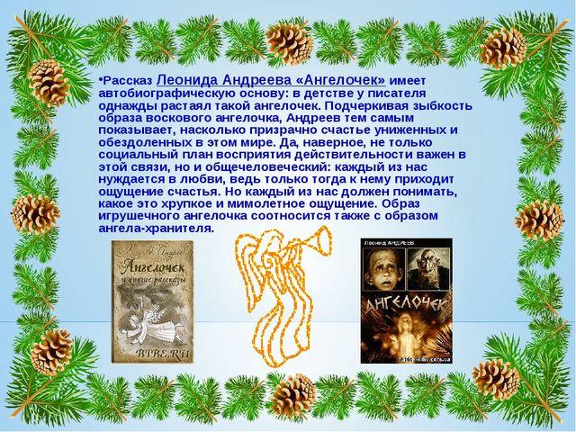 Рассказ Леонида Андреева «Ангелочек» имеет автобиографическую основу: в детст...