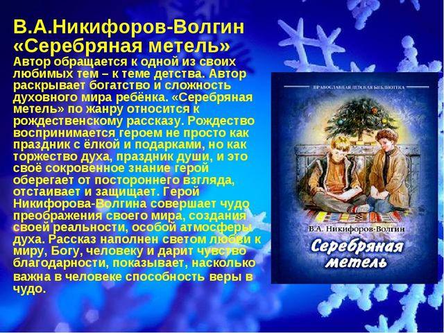 В.А.Никифоров-Волгин «Серебряная метель» Автор обращается к одной из своих лю...