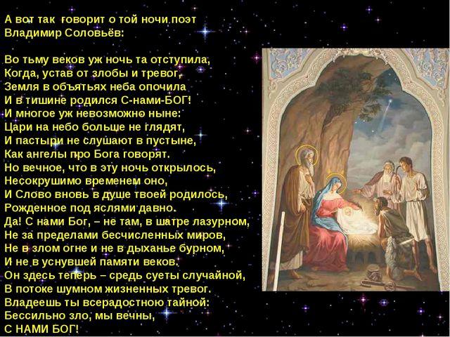 А вот так говорит о той ночи поэт Владимир Соловьёв: Во тьму веков уж ночь та...