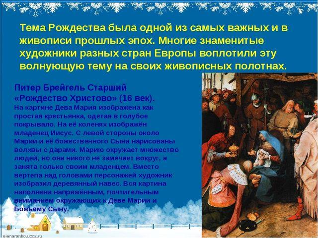 Тема Рождества была одной из самых важных и в живописи прошлых эпох. Многие з...