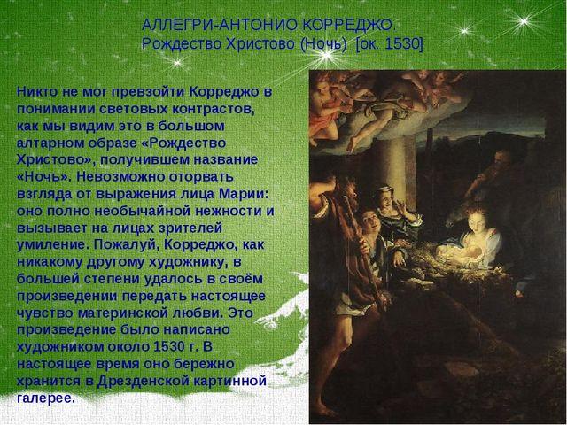 АЛЛЕГРИ-АНТОНИО КОРРЕДЖО. Рождество Христово (Ночь) [ок. 1530] Никто не мог...