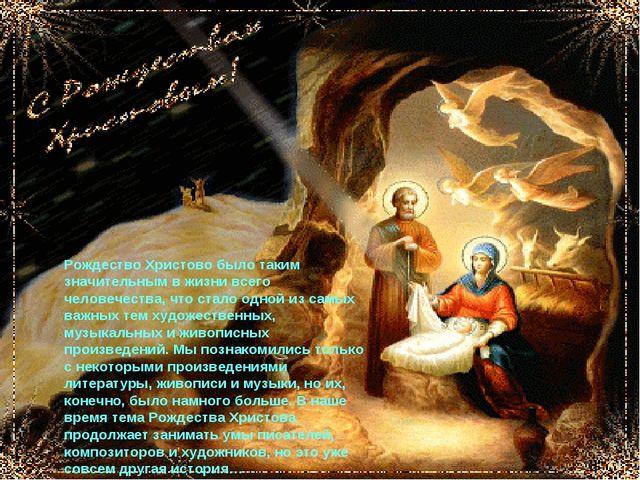 Рождество Христово было таким значительным в жизни всего человечества, что ст...