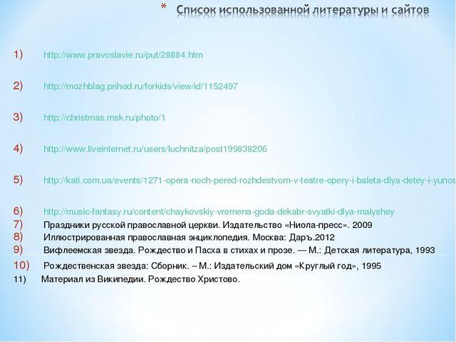 http://www.pravoslavie.ru/put/28884.htm http://mozhblag.prihod.ru/forkids/vie...