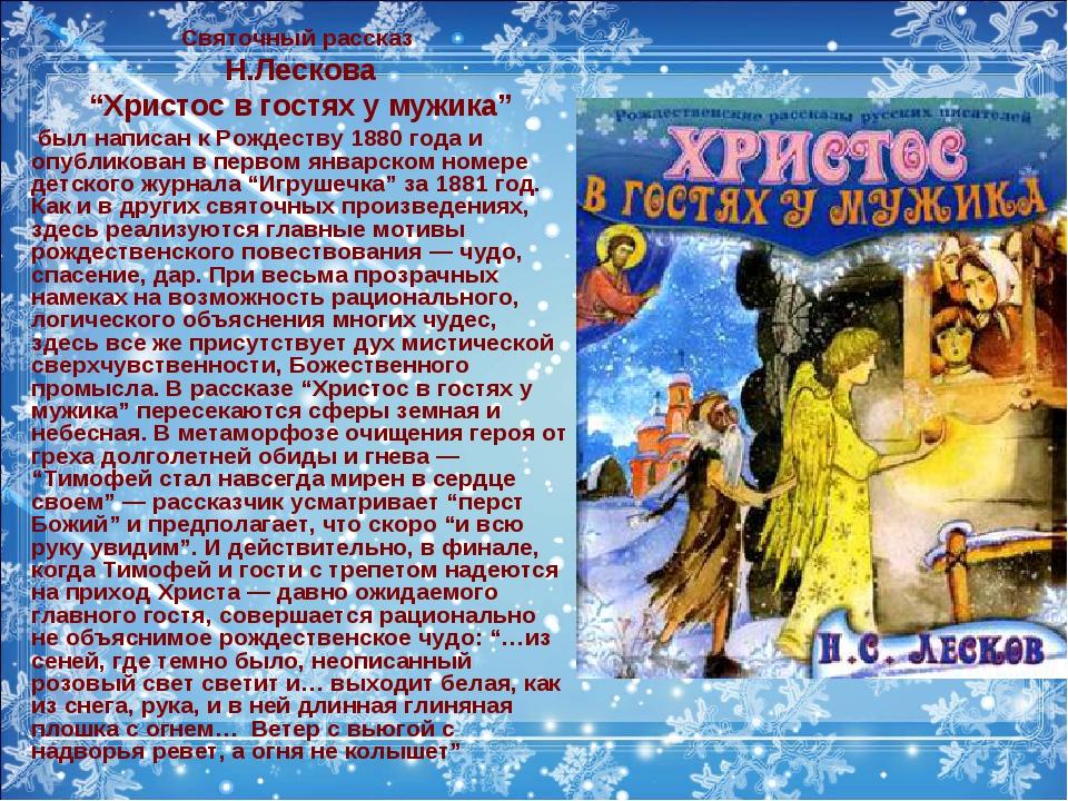 """Святочный рассказ Н.Лескова """"Христос в гостях у мужика"""" был написан к Рождест..."""