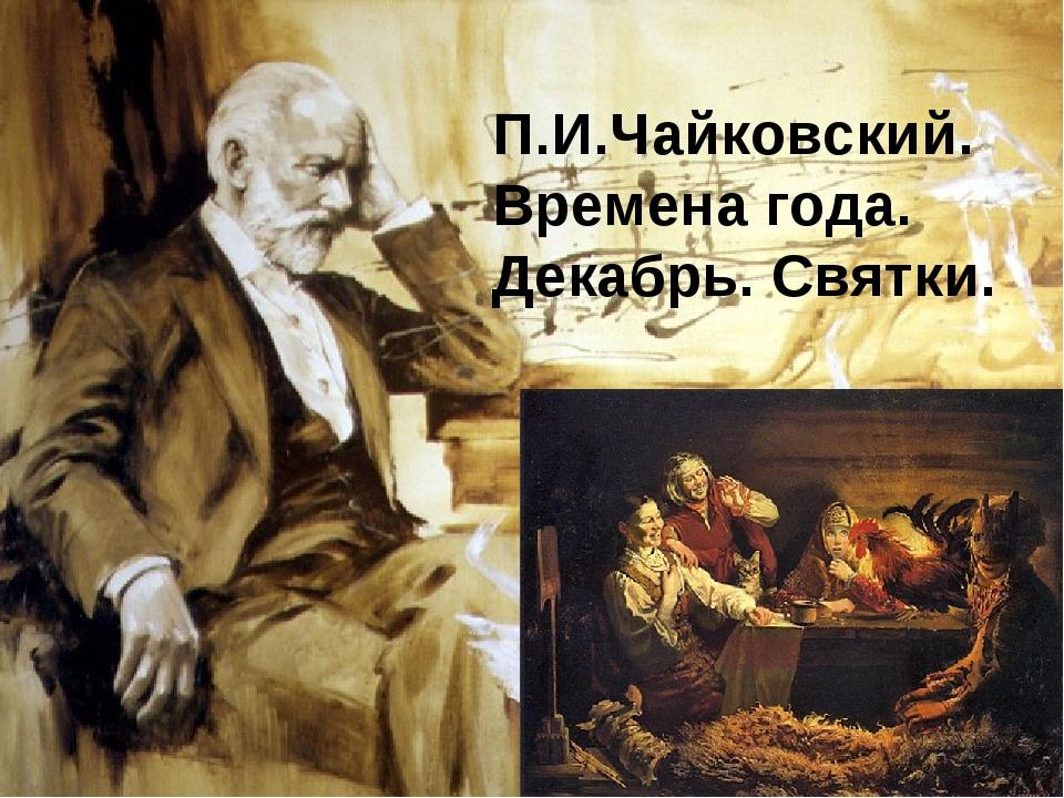 П.И.Чайковский. Времена года. Декабрь. Святки.